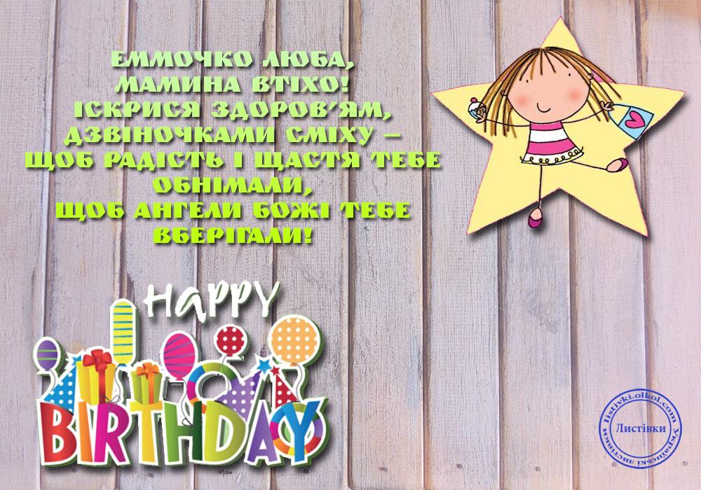 Прикольна листівка з днем народження Еммі