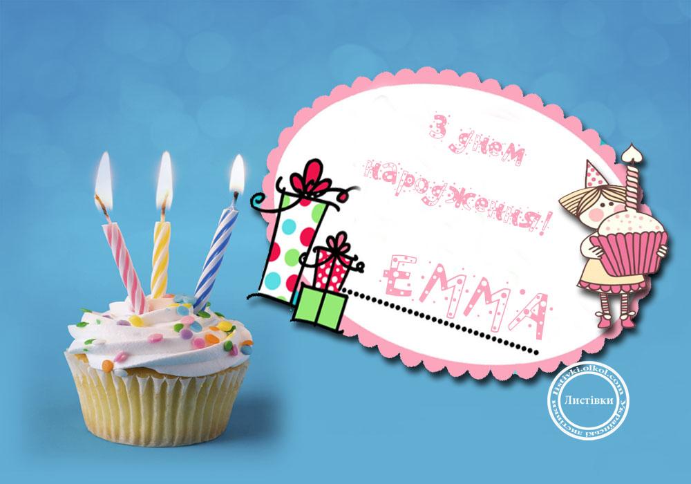 Вітальна відкритка Еммі з днем народження