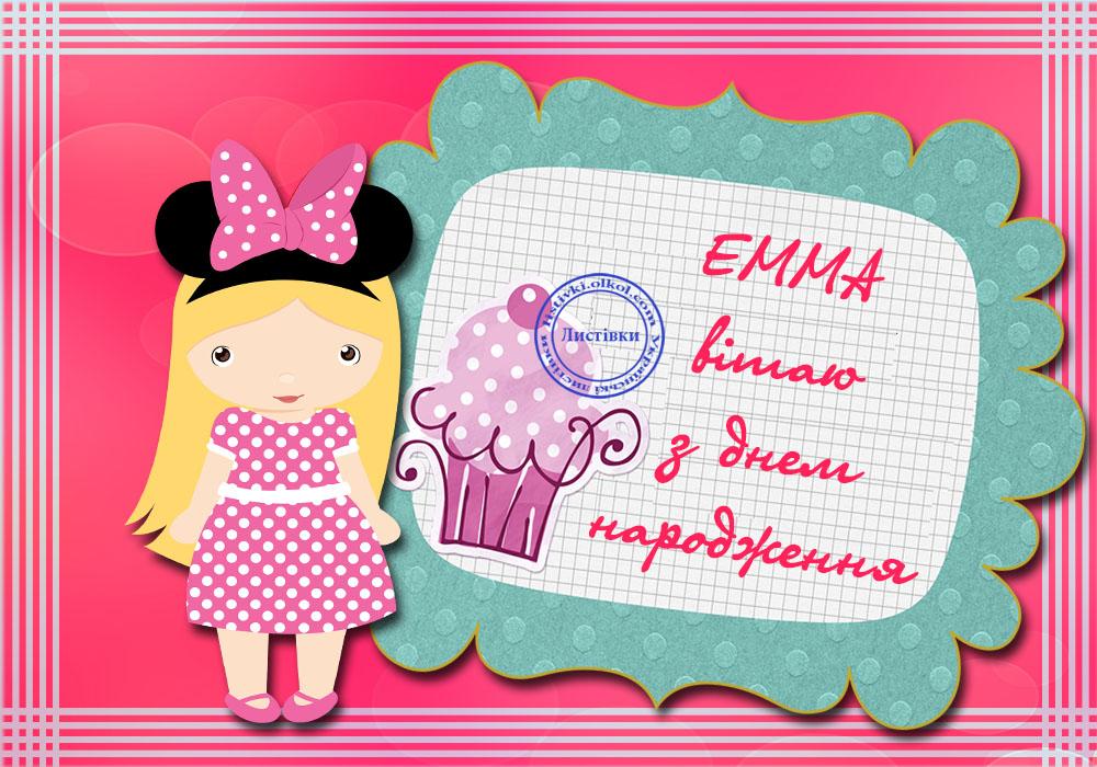 Авторська вітальна картинка Еммі на день народження