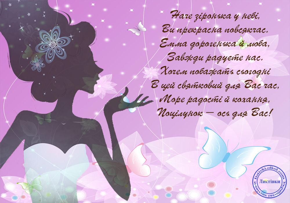 Вірш привітання Еммі на вітальній листівці