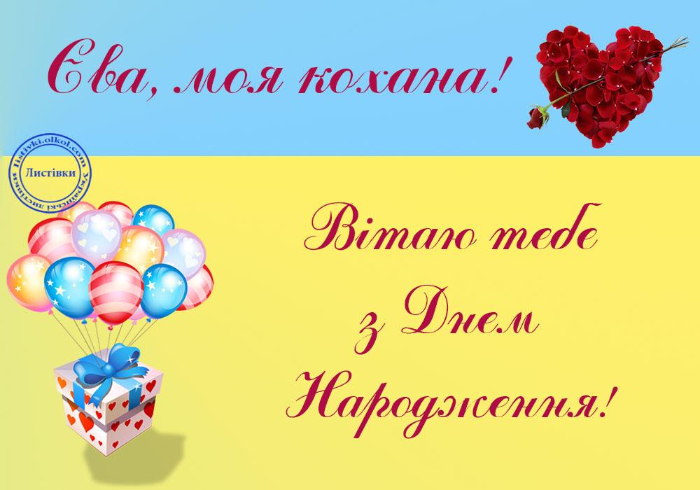 Вітальна листівка коханій Єві з Днем народження