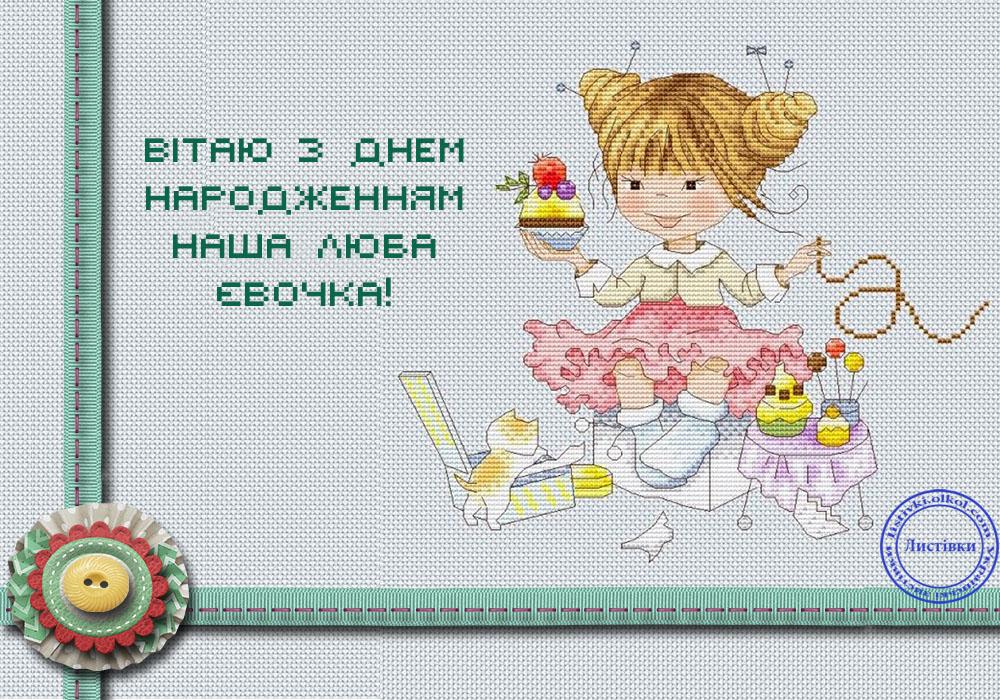 Вітання на листівці Єві на день народження