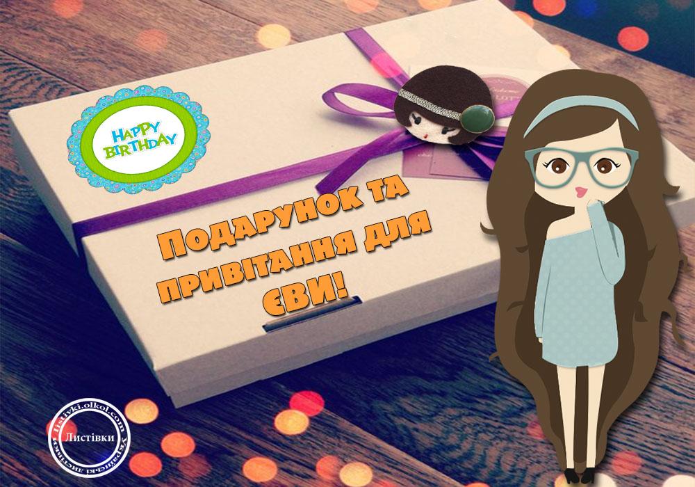 Листівка подарунок для Єви на день народження