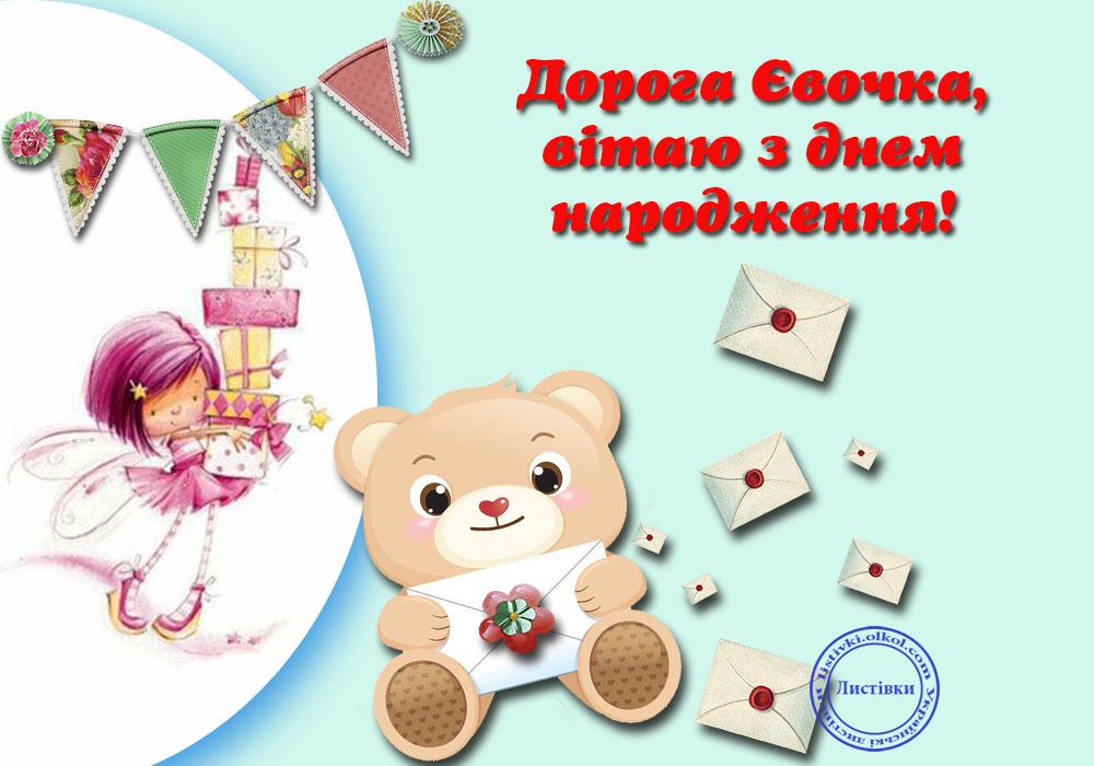Маленькій Євочці листівка на день народження