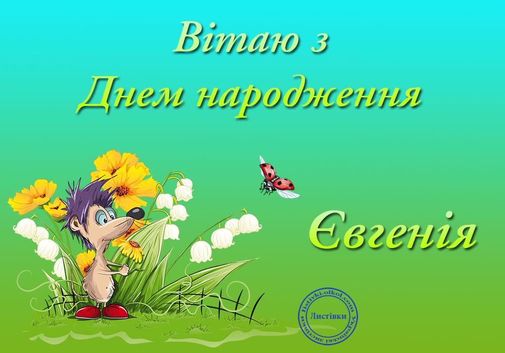 Вітальна листівка з днем народження Євгенії