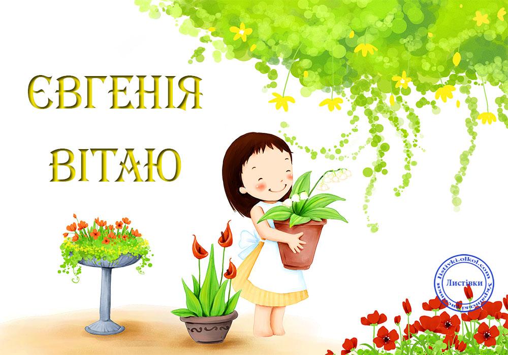 Вітальна картинка на українській мові для Євгенії