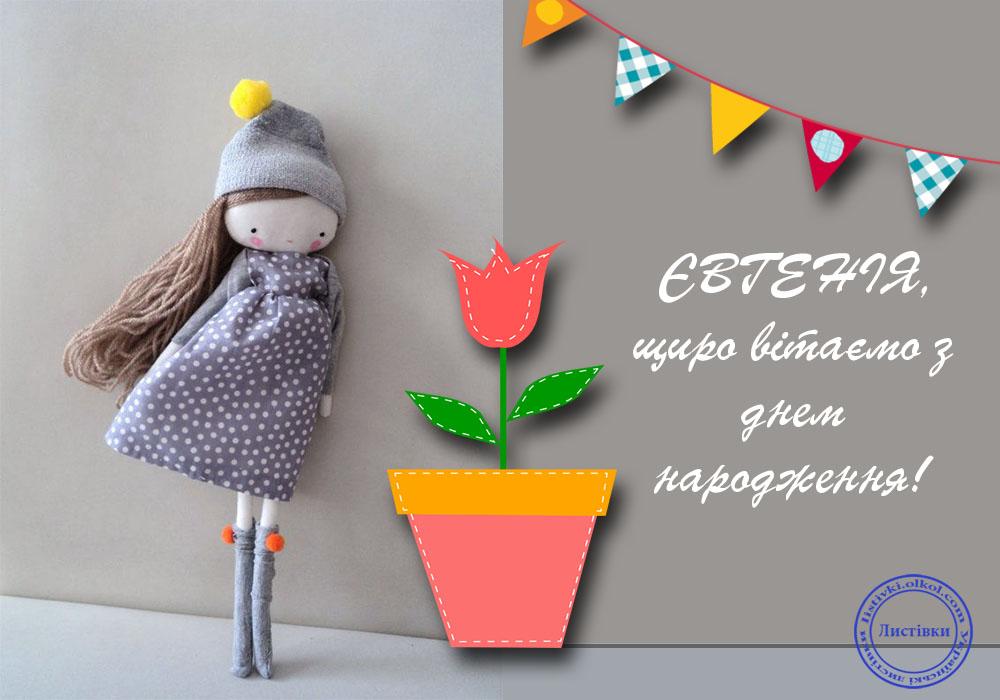 Прикольна картинка з днем народження Євгенії