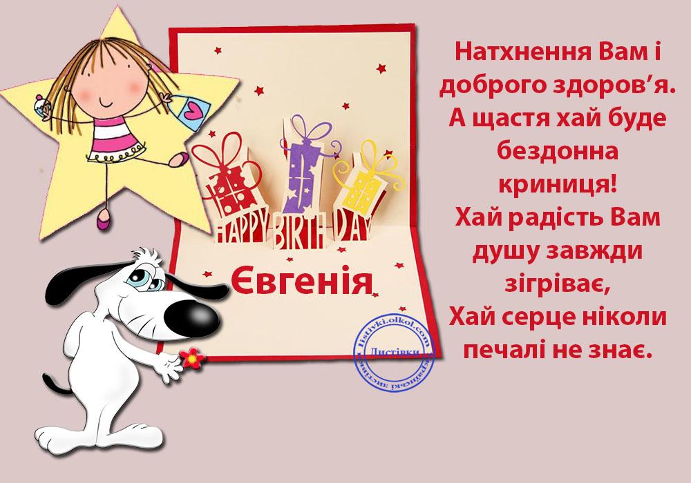 Оригінальна вітальна листівка з днем народження Євгенії