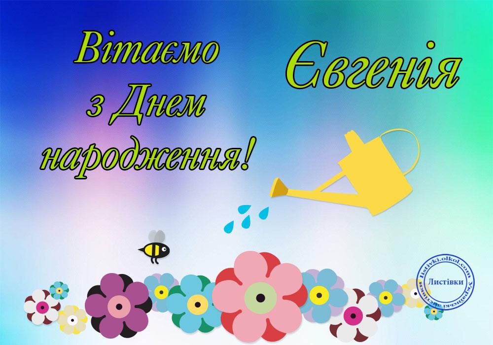 Авторська вітальна листівка з днем народження Євгенії