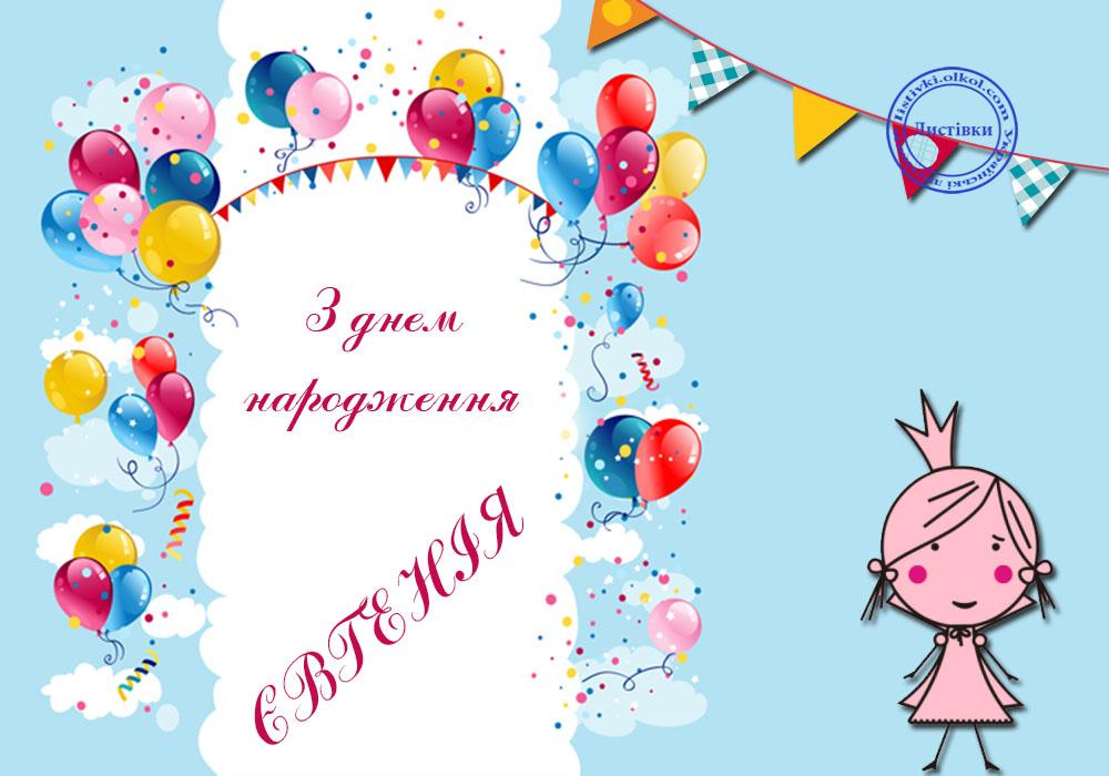 З днем народження Евгенія