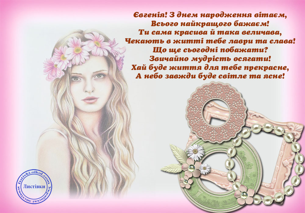 Вірш привітання для Євгенії на день народження