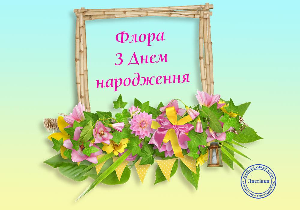 Вітальна листівка Флорі з днем народження