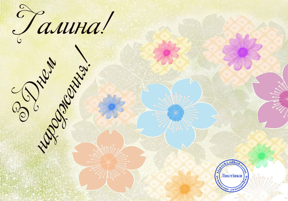 Красива вітальна листівка з днем народження Галині
