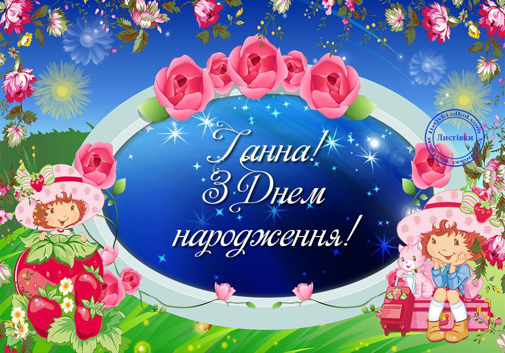 Красива вітальна листівка з днем народження Ганні