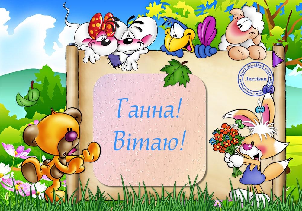 Привітання Ганні листівкою на українській мові