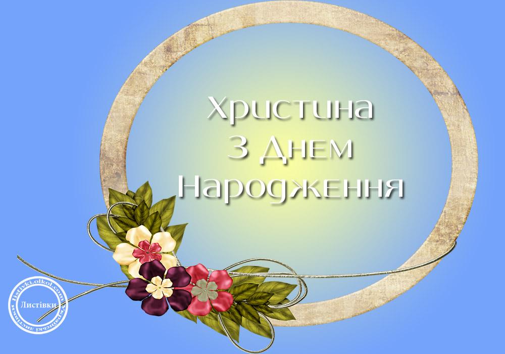 Вітальна листівка з днем народження Христині