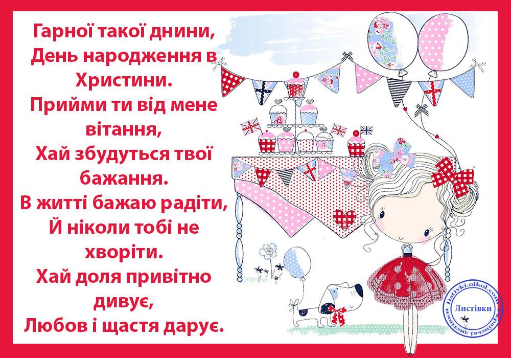 Авторська вітальна листівка Христині з днем народження