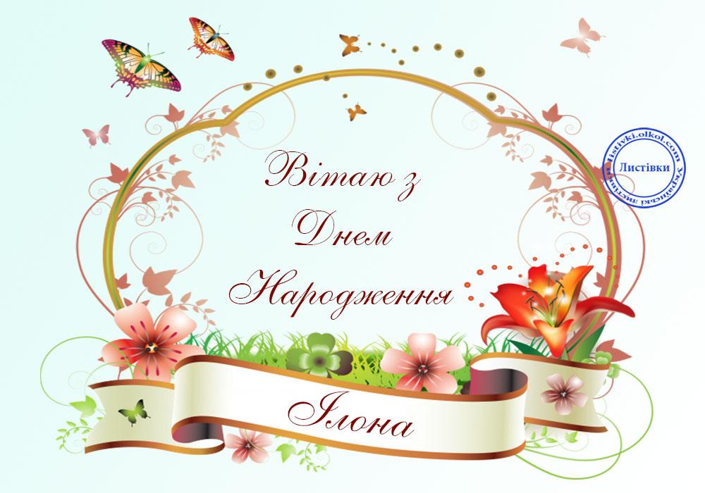 Вітальна листівка з днем народження Ілоні