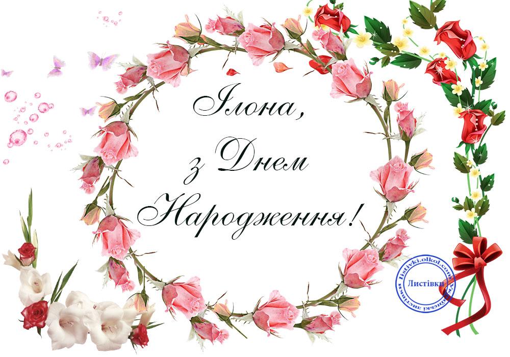 Універсальна відкритка Ілоні на українській мові з днем народження