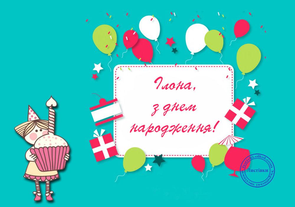 Смішна вітальна листівка з днем народження Ілоні