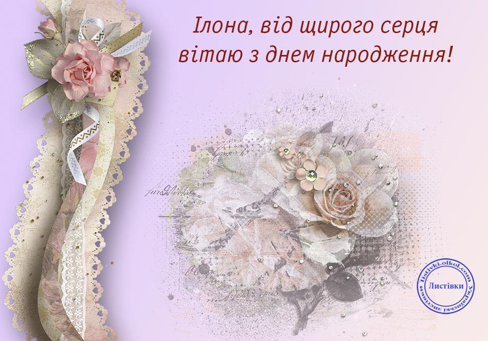 Безкоштовна вітальна листівка з Днем народження Ілоні