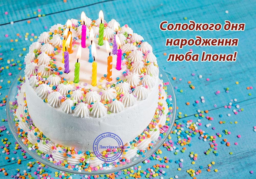 Вітальна відкритка з днем народження Ілоні