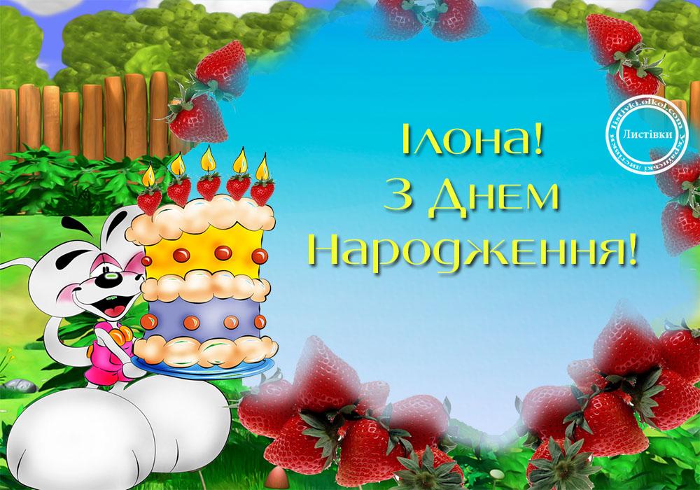 Вітальна картинка з днем народження Ілоні