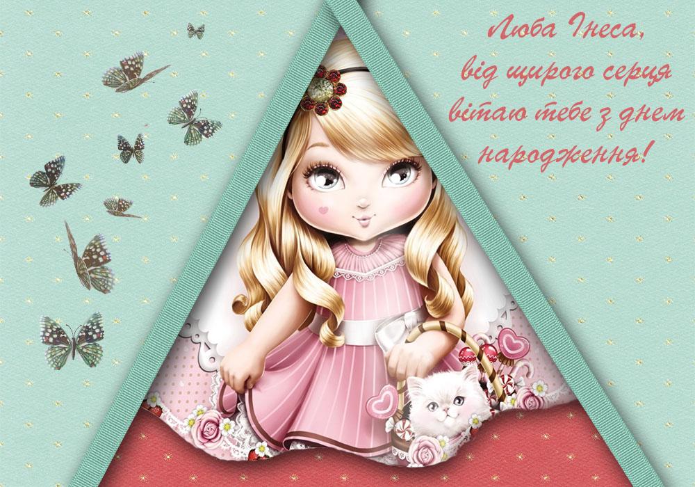 Авторська вітальна листівка з днем народження Інеси
