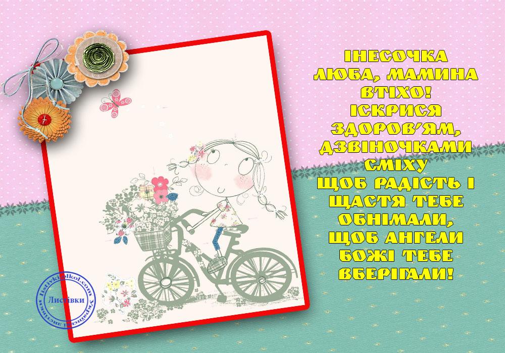 Безкоштовна вітальна листівка Інесі