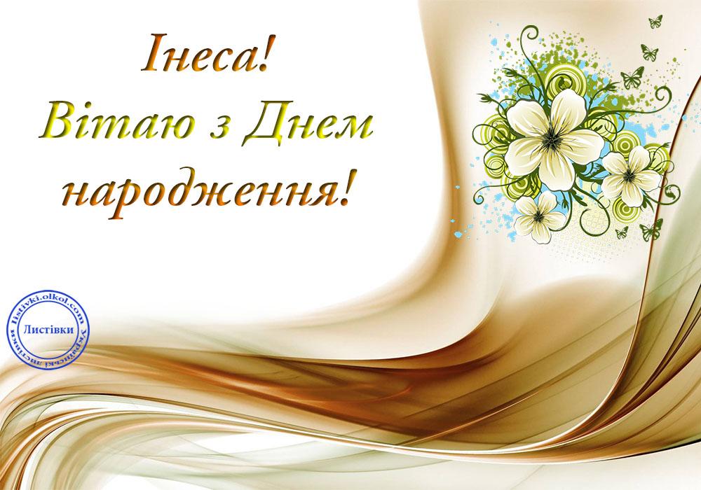 Універсальна відкритка Інесі з днем народження на українській мові