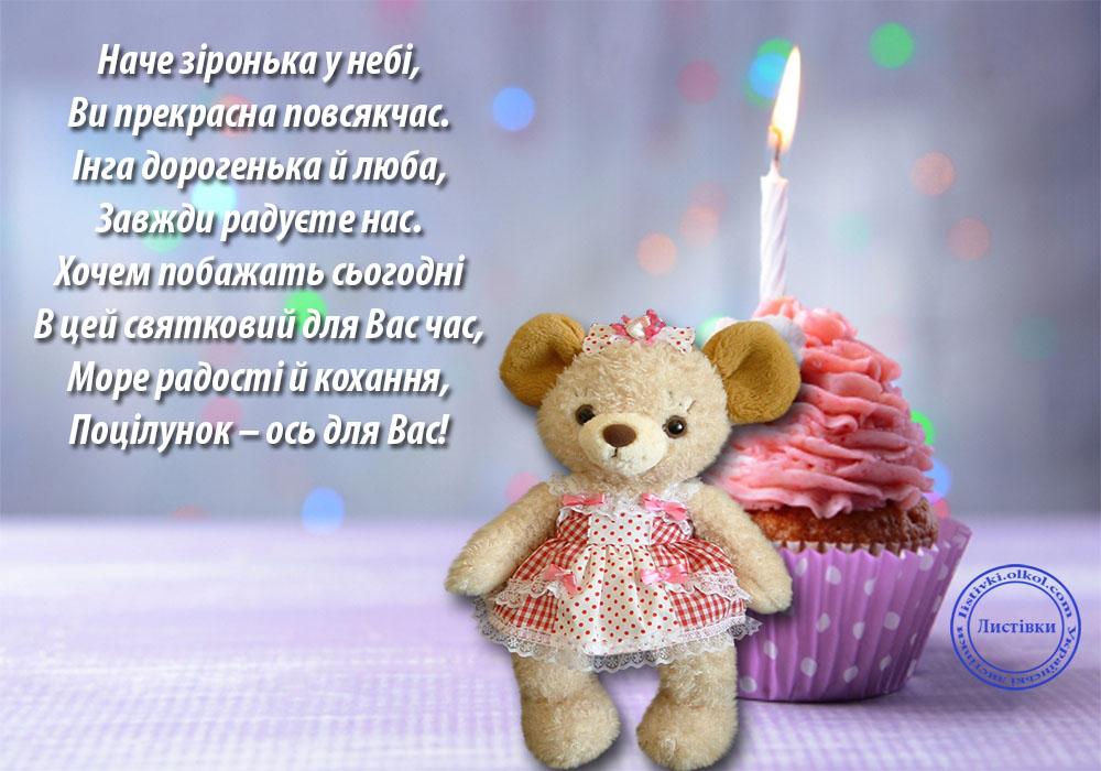 Українська вітальна картинка з днем народження Інзі