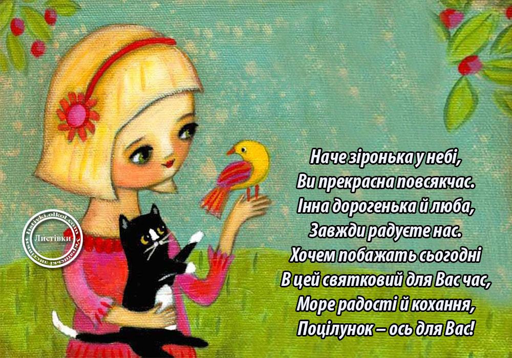 Вітальна листівка Інні на українській мові