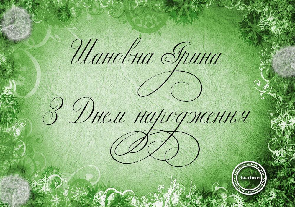 Вітальна листівка Ірині з Днем народження