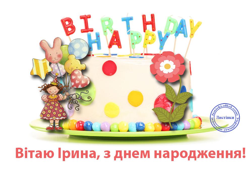 Українська вітальна картинка Ірині з днем народження
