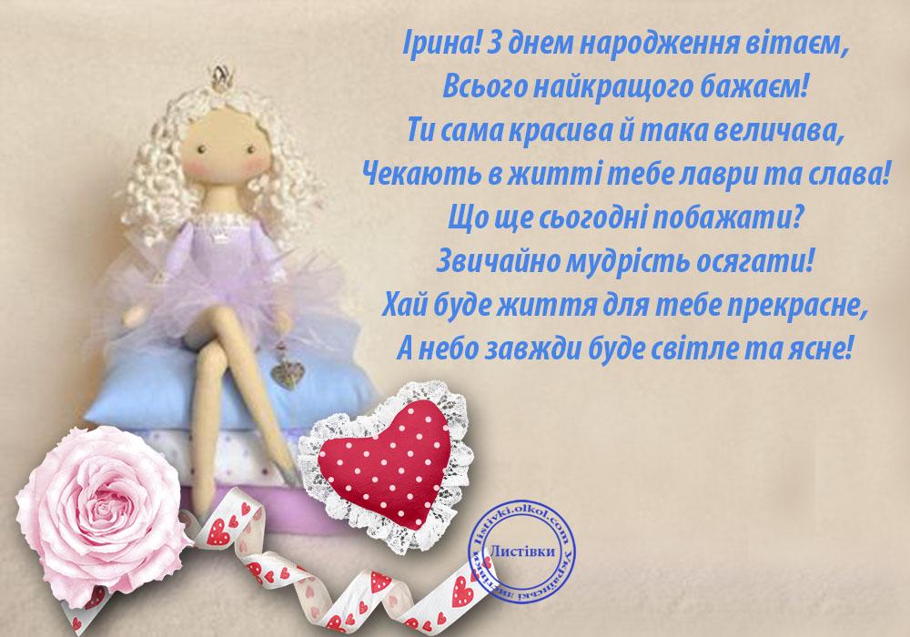 Вірш на день народження Ірини