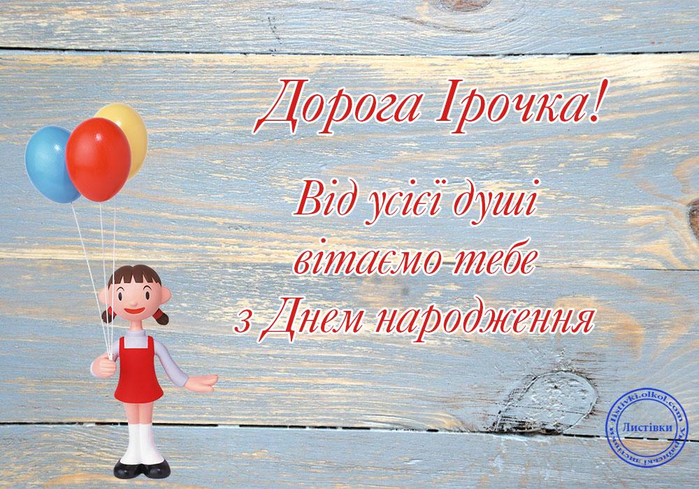 Вітальна листівка Ірочці з днем народження