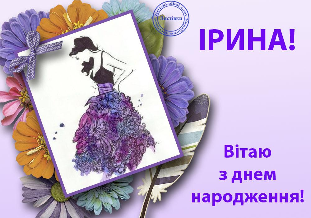 Подарункова листівка з днем народження Ірині
