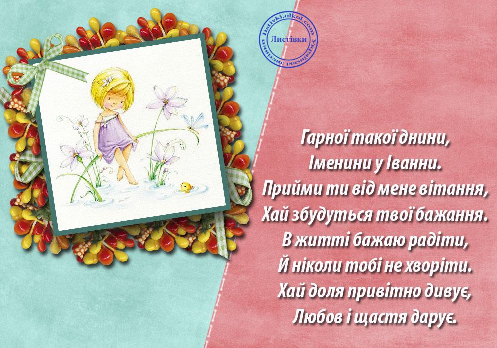 Вітальна листівка з іменинами для Іванни