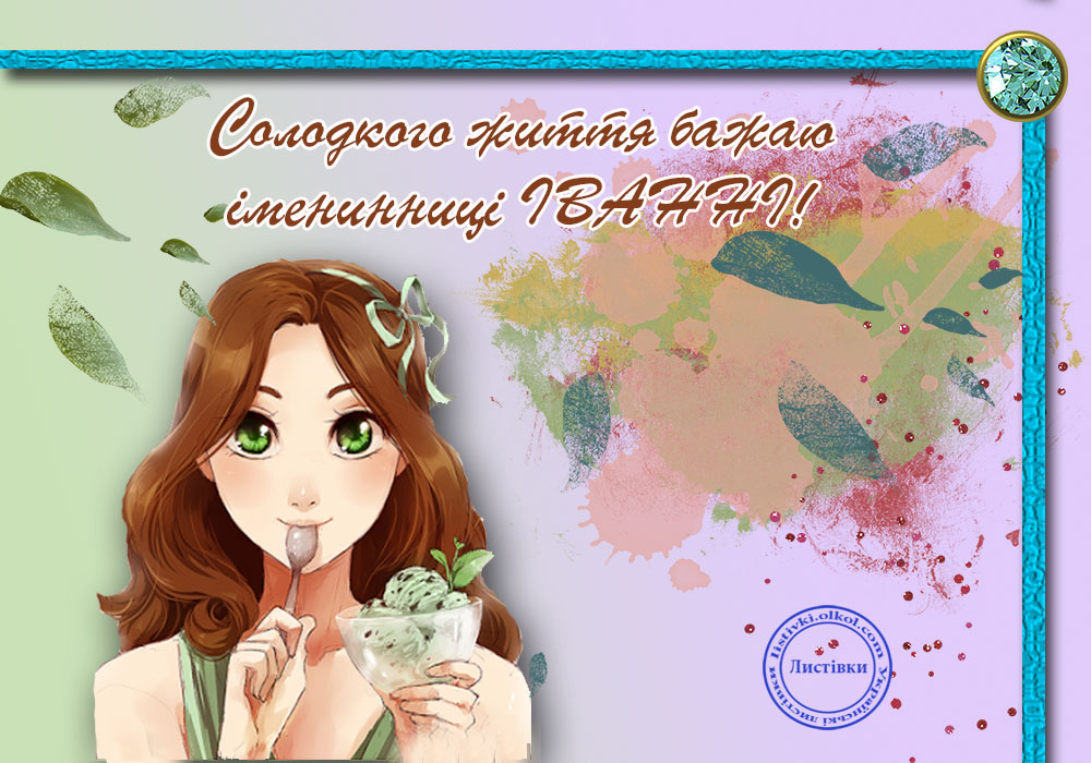 Авторська вітальна відкритка з іменинами Іванні