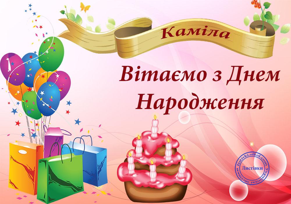 Вітальна листівка з днем народження Каміли