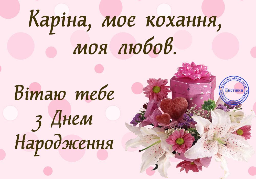 Коханій Каріні вітальна відкритка з днем народження