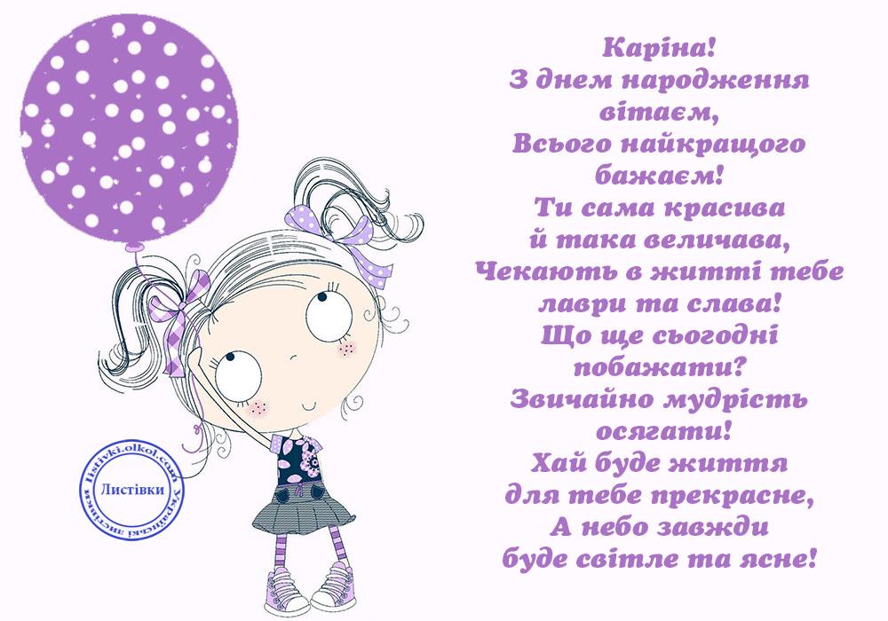 Вірш привітання на листівці на день народження Каріни