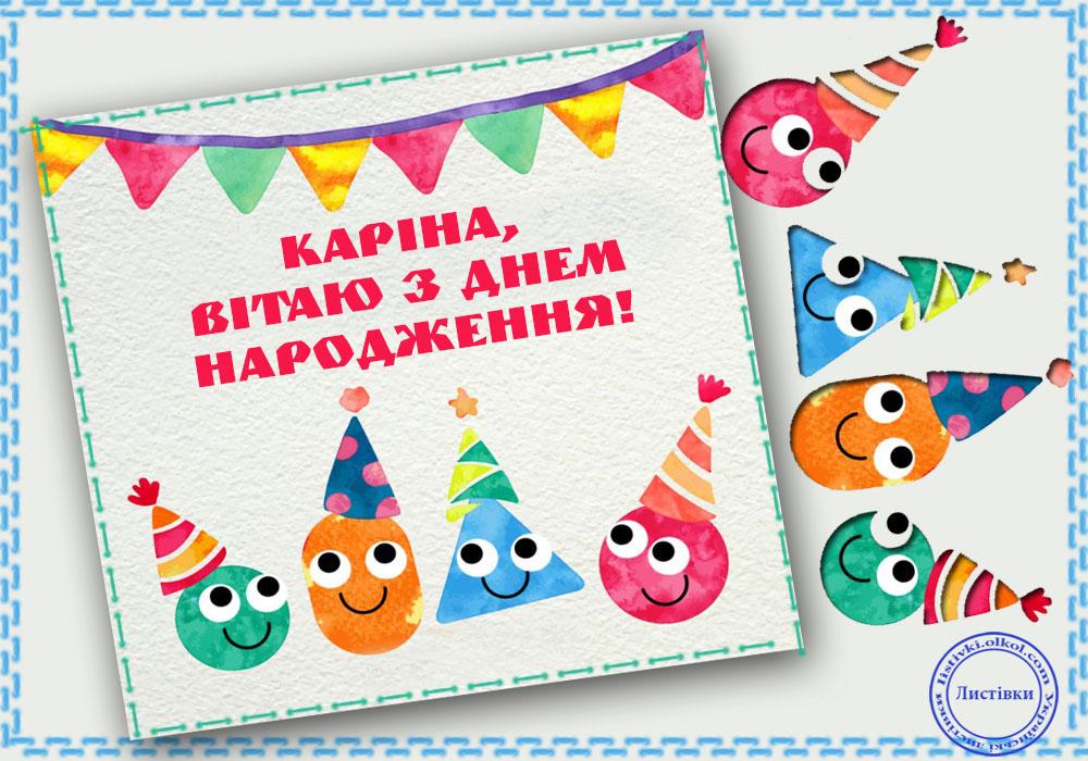 Картинка з днем народження Каріні