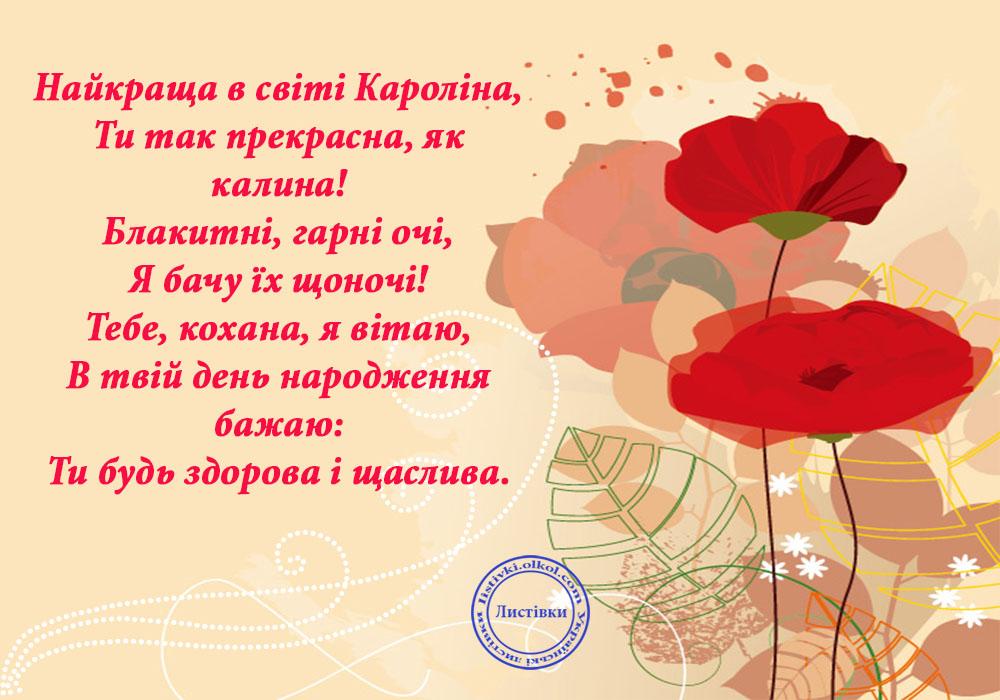 Коханій Кароліні вітальна листівка