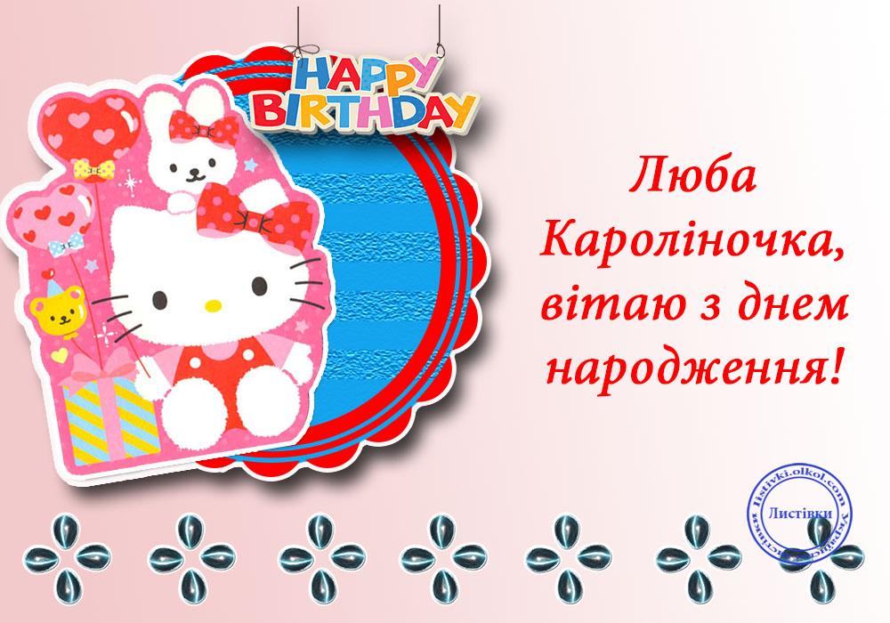 Маленькій Кароліночці листівка з днем народження