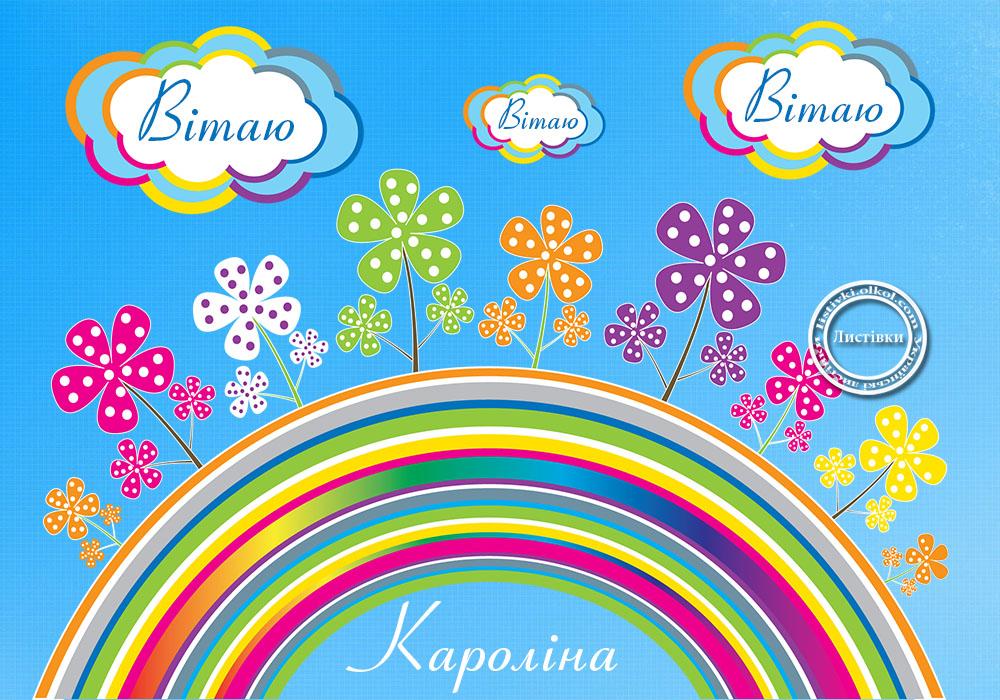 Українська вітальна відкритка Кароліні
