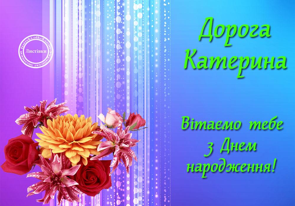 Вітальна листівка Катерині з Днем народження