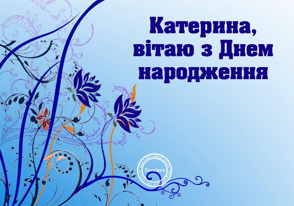 Українська листівка з днем народження Катерині