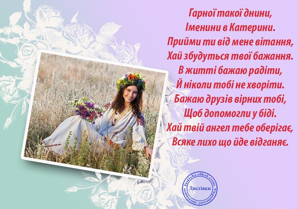 Вітальна листівка з іменинами Катерині