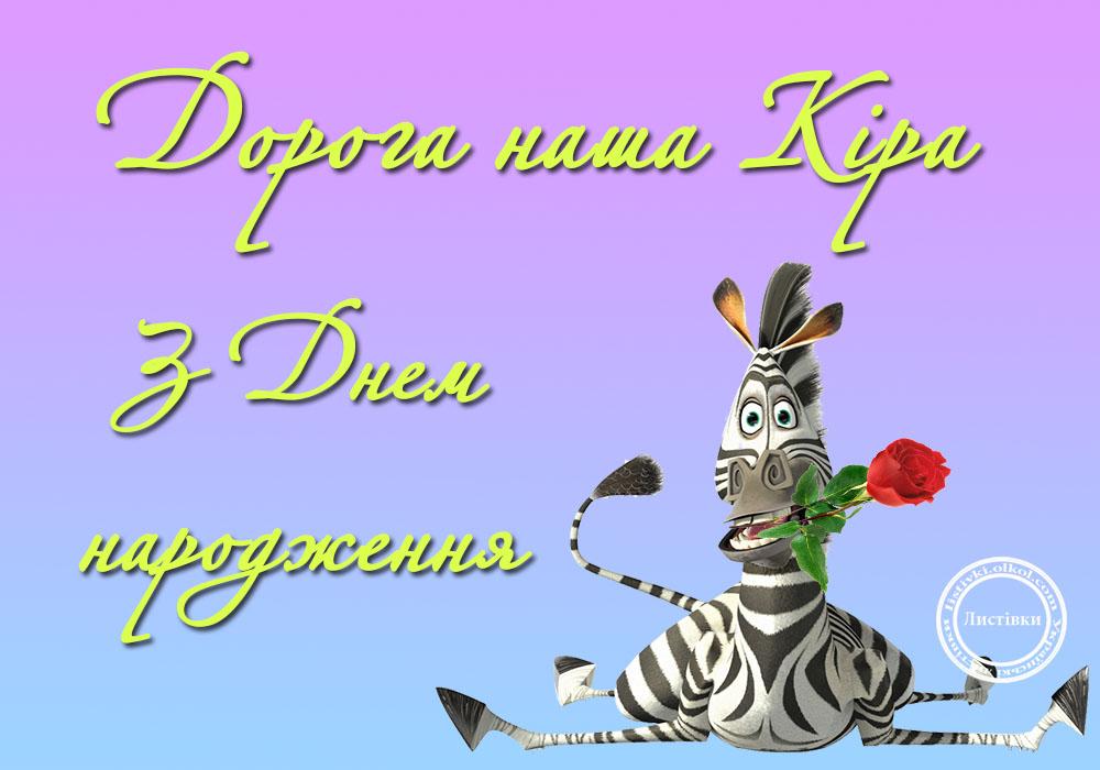 Прикольна листівка Кірі з Днем народження